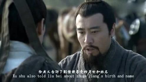 三国有一能人,他离开以后,让刘备遗憾了半生