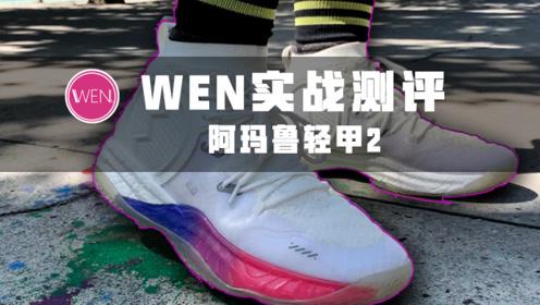 五百块除了霍华德3你还能买这双配置更良心的大体重球鞋
