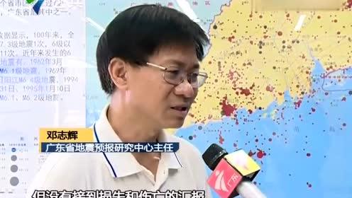 阳江凌晨发生2.9级地震 市民称被震醒