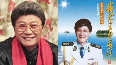 胡军父亲胡宝善去世,享年84岁,系著名歌唱家曾登春晚