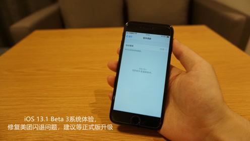 iOS 13.1Beta 3系统体验,修复美团闪退问题