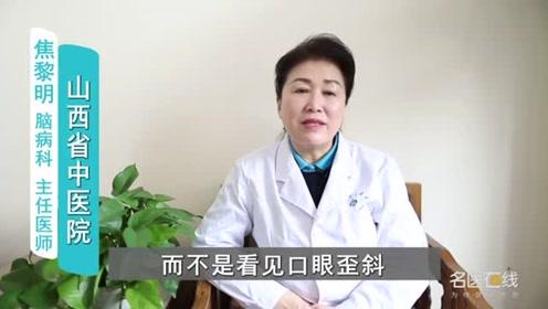 医生告诉你什么是面瘫,面瘫需要做哪些检查进行确诊
