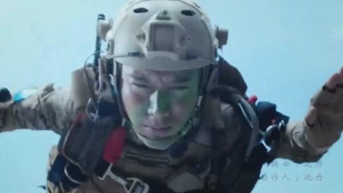 《空降利刃》主题曲MV:贾乃亮演绎军人的坚守与责任,军魂嘹亮