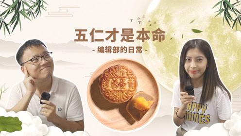 编辑部的日常:过中秋节,五仁月饼才是本命!