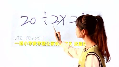 202X=5,X=?一道简单题让家长和老师吵翻了