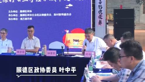 陈村如何聚合资源打造《三字经》城市IP,国内文化界大咖这样说