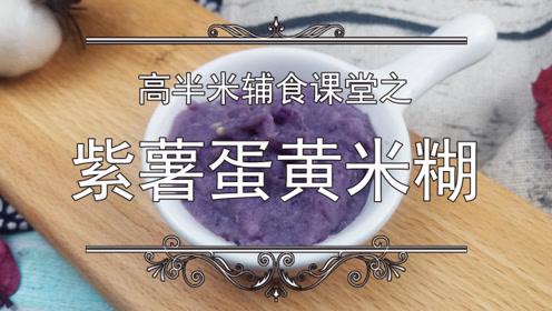 高半米辅食课堂——紫薯蛋黄米糊