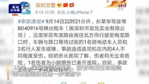深圳一电动出租车撞上安全岛,侧翻后面目全非,司机在内4人受伤