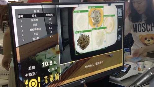 大学食堂出新招!人工智能识别饭菜,结算菜品只需轻轻一扫