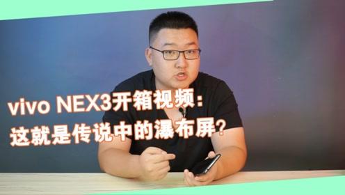 vivo NEX3开箱视频:这就是传说中的瀑布屏?