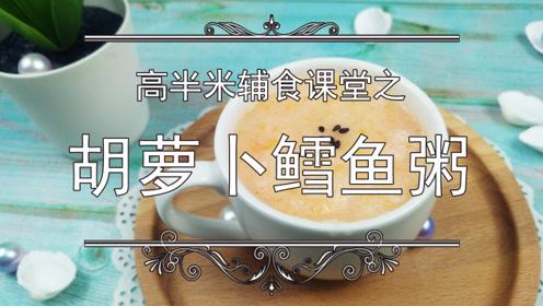 高半米辅食课堂——胡萝卜鳕鱼粥