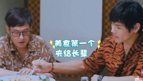 郭碧婷带向佐跟家人吃饭,谁注意到向佐夹菜的顺序,教养装不出