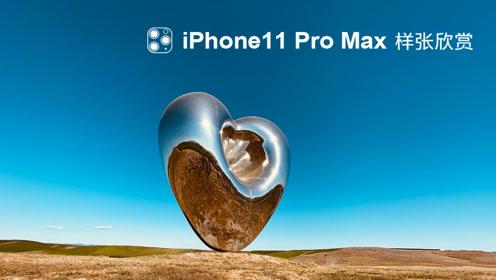 iPhone11 Pro Max 样张欣赏