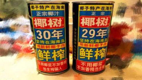 对于椰树椰汁的包装,你们怎么看!特丑?特潮?