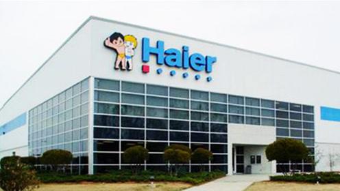 海尔被指管理制度制约发展 市值1015亿不及美的格力1/3