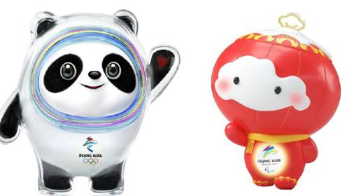 冰墩墩、雪容融来了!2022北京冬奥会和冬残奥会吉祥物发布