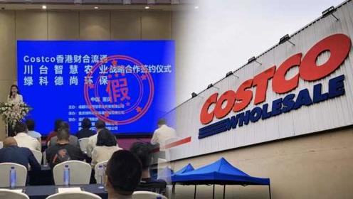 重庆要开Costco超市?官方回应:重庆开店的事情不实,正调查
