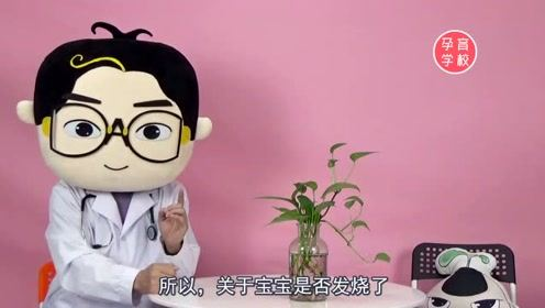 宝宝体温37.5度算是发烧吗?