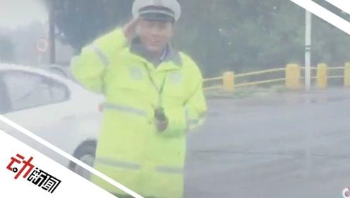 警嫂中秋开车遇雨中执勤丈夫拍下瞬间 网友:你老公敬礼帅爆了