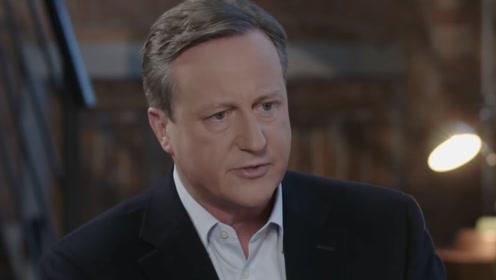 """英国前首相卡梅伦:后悔举行""""脱欧""""公投 对国家感到抱歉"""