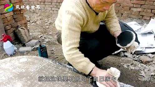 村民挖出一石碑,藏在家中24年,拿出来后立即引发考古界地震!