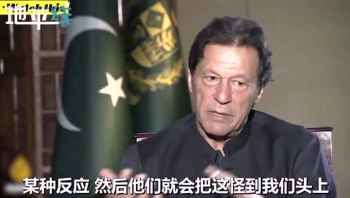 巴基斯坦总理:印度在克什米尔实施种族灭绝 最终可能导致核战