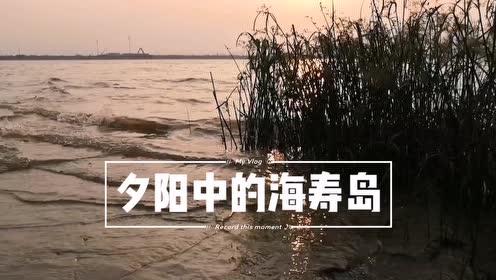 夕阳中的海寿岛,美得像一首诗,苏轼也曾经来过