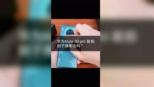 华为mate30 pro的7680fps能拍到子弹射击的画面吗?来了解一下