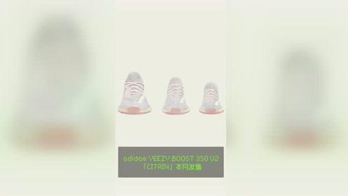adidas YEEZY 350 V2 CITRIN本月发售