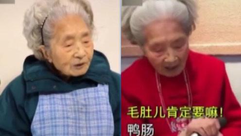 98岁奶奶,吃饭不如吃零食,这活法真给力!