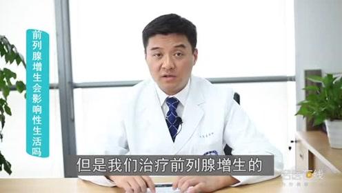 前列腺增生会影响性生活吗