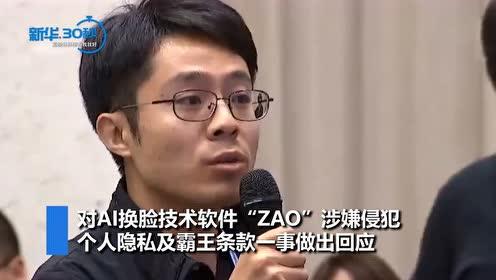 """""""ZAO""""涉嫌侵犯个人隐私及霸王条款国家网信办回应了!"""