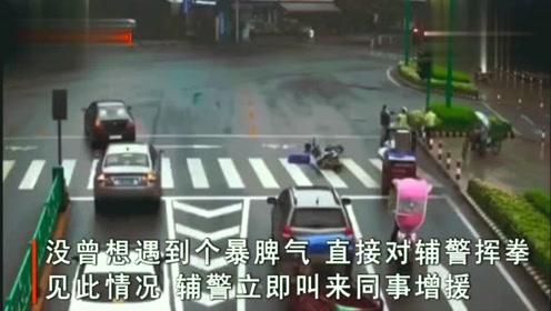 四川眉山男子将车停在人行横道被劝阻后一拳将辅警帽子砸飞