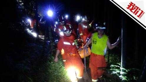 驴友被雷劈伤后困于山中 消防员徒步10小时成功救援