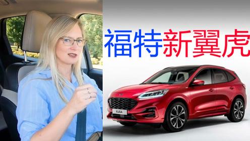外国小姐姐试驾福特新翼虎【双语字幕】