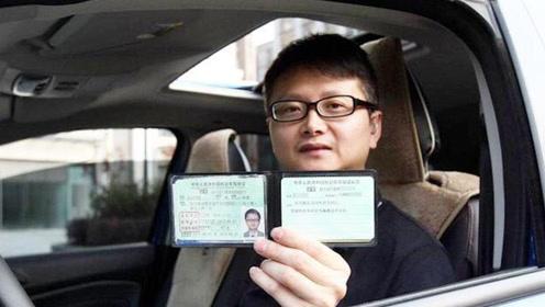 原来驾驶证除了能开车,还有这3个厉害用途,很多老司机都不知道