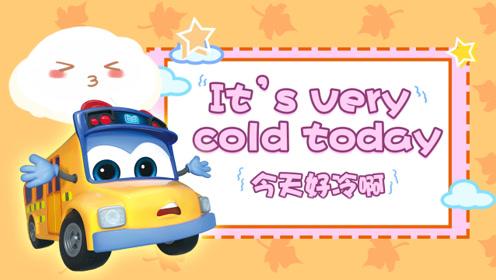 秋天来了 It's very cold today