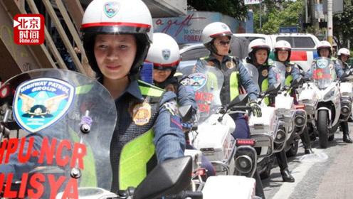 在漂亮女人面前违规会尴尬?菲律宾成立美女警官巡逻队治交通拥堵