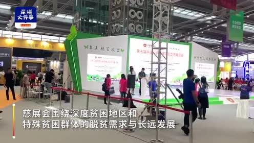 探索慈善扶贫中国方案,消费扶贫展馆受欢迎,中国慈展会深圳开幕