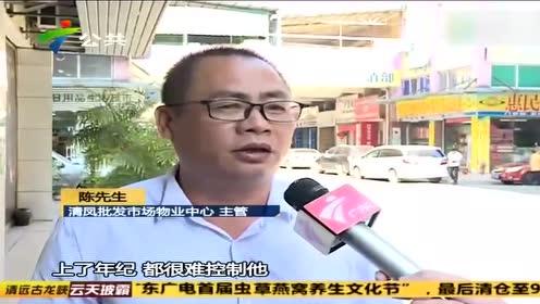 清远:醉酒男车场闹事 保安制服时起冲突