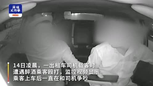 深圳一醉酒乘客狂打的哥头部,期间粗口不断,系因行车路线起矛盾