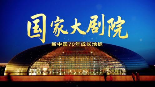 新中国70年成长地标-国家大剧院