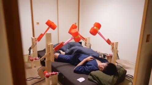 日本小伙发明的起床神器,闹钟一响,不起床就是一顿暴揍!