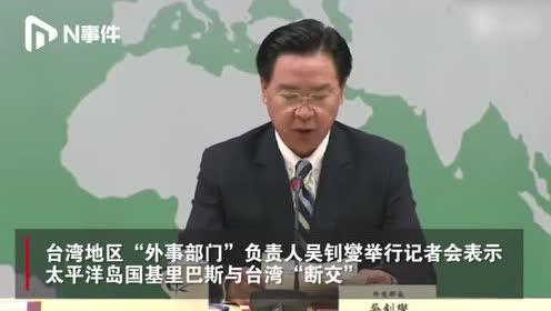 """基里巴斯与台湾""""断交"""":本周第二个与台湾""""断交""""的国家"""