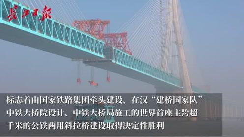 """""""武汉设计建造""""世界首座主跨超千米公铁两用斜拉桥合龙"""