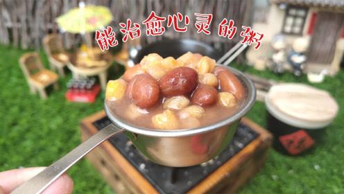 【微缩】手指大的一碗大碴粥,没想到这么小的炉子也能煮熟!