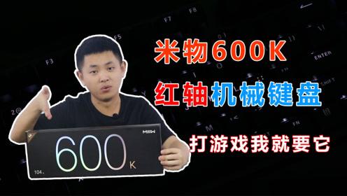 米物600K机械键盘评测:不管爱情或游戏,技术都是硬指标!