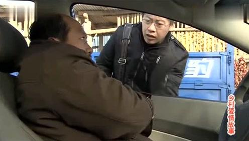 谢广坤被锁在车内,冻得直哆嗦,幸亏永强回来了