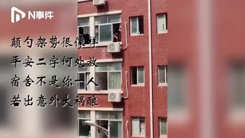 """江西一高校学生在寝室颠勺炒菜,消防和学校双管齐下""""拿下炒锅"""""""