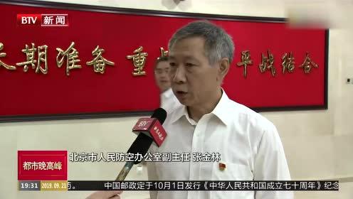 全民国防教育日 北京市五环外试鸣防空警报